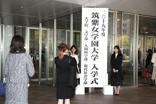 筑紫女学園大学 現代社会学部